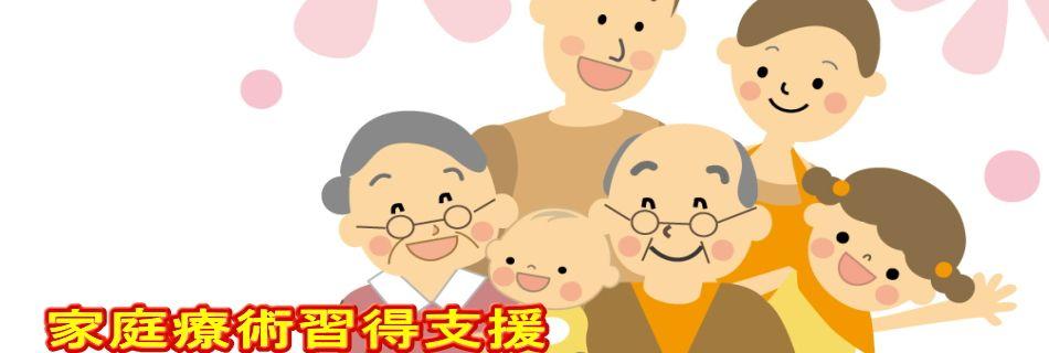 新生企画!熊本生活応援ナビ!